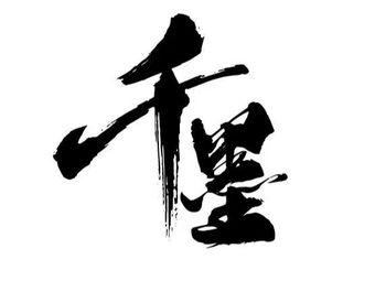 千墨学苑丨自习室