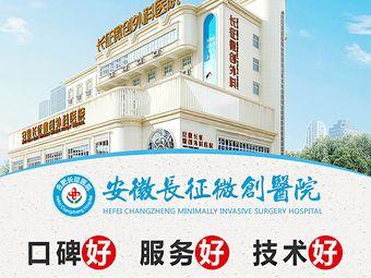 安徽长征医院