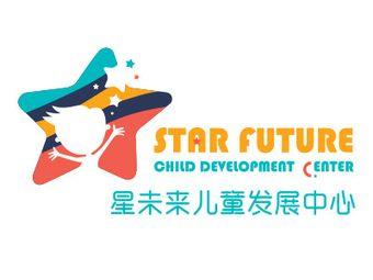 星未来儿童发展中心