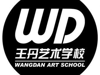王丹艺术学校(第五郡校区)