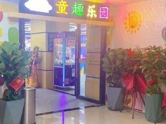 童趣乐园一站式家庭娱乐中心