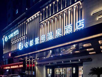 名都壹号·温泉酒店