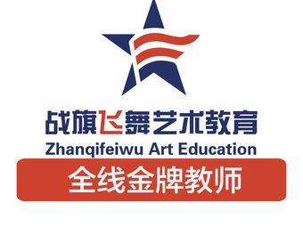 战旗飞舞艺术教育(珠江广场店)