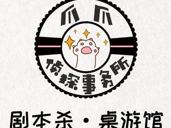 爪爪侦探事务所·剧本杀桌游