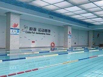 七彩游泳·运动基地(珠山店)