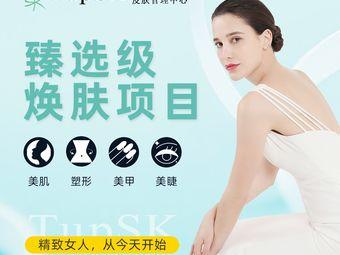 ClearSK郁金香·皮膚·身體管理(1088廣場店)