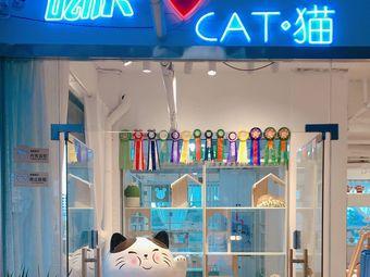 呦卡CAT猫(撸猫馆)