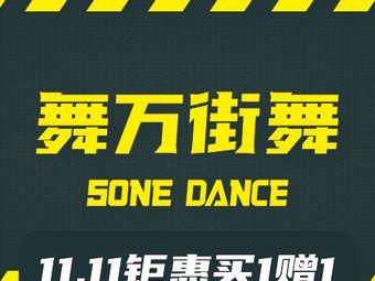 5ONE街舞(游站店)