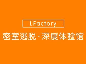 LFactory密室逃脱(海正广场店)