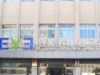 许昌爱尔眼科医院