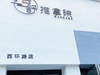 芸舒推拿院(西环路店)