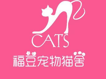 福豆宠物(猫舍)