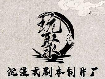 玩聚沉浸式剧本制片厂