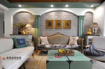 经济型110平米地中海风格客厅装修案例