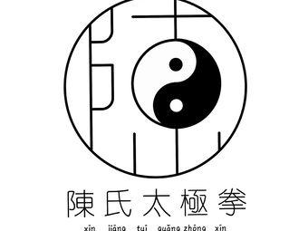 陈氏太极拳新疆推广中心
