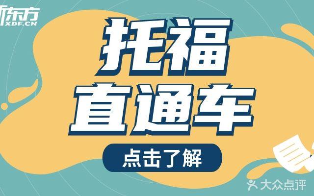 新东方考研四六级·雅思托福(新街口校区)