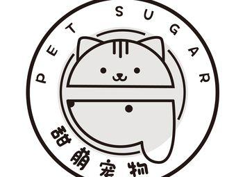 Pet Sugar 甜萌宠物
