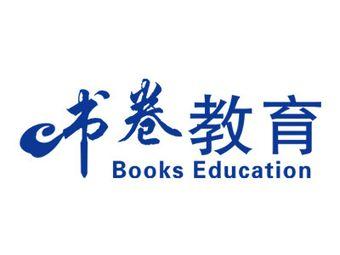 书卷儿童成长中心(金安校区)