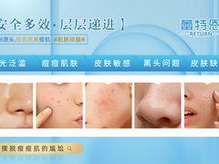蕾特恩专业祛痘·皮肤管理的图片