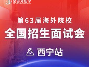 金吉列留学(西宁分公司)