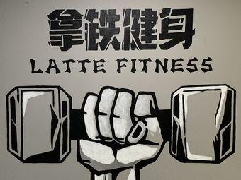 拿铁健身LATTE·FITNESS