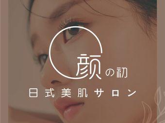 颜之初日式美肌サロン(秦都区店)