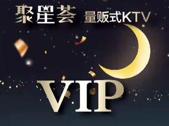 聚星荟量贩KTV