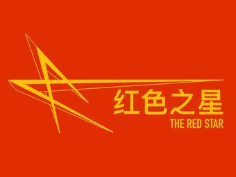 红色之星羽毛球馆