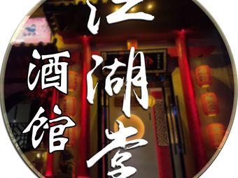 江湖堂酒馆(盘州叁拾贰分舵)