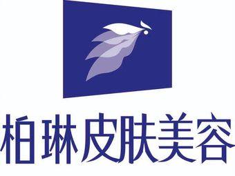BRING柏琳未来美容中心(甲天下广场店)