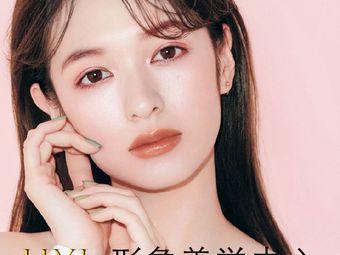 HYL纹眉·化妆专业店(高新店)