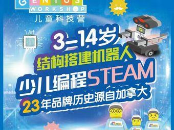 儿童科技营双语STEAM编程机器人(静安大融城中心)