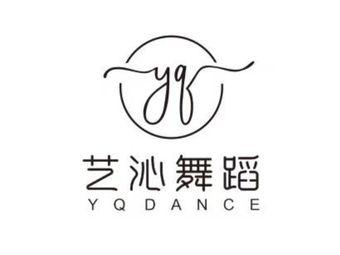 艺沁舞蹈培训中心(万达广场店)