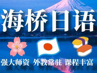 海桥日语培训中心(海南师范大学南店)