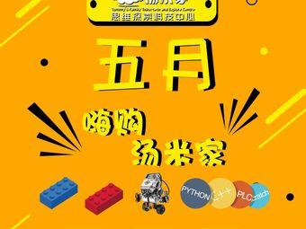 汤米家思维探索科技中心乐高机器人编程(益友校区)