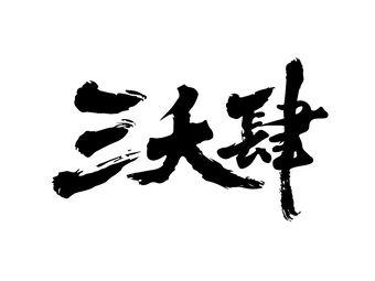 314TATTOO$三夭肆刺青処