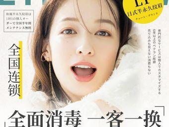 LY日式半永久野生眉全国连锁品牌(宜昌旗舰店)
