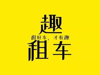 趣·租车(通辽店)