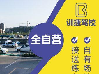 训捷驾校(东泰禾校区)