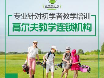 上海高尔夫教学中心(仙霞店)