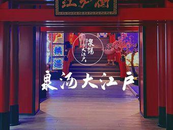 泉湯の大江户(文化东路店)