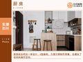 日式风格厨房欣赏图