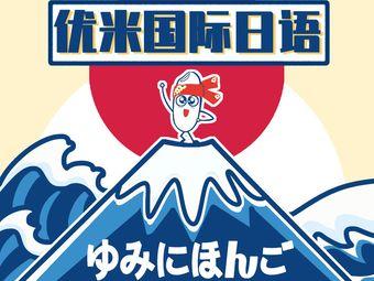 优米国际日语•源自日本(南山校区)