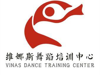 维娜斯舞蹈培训中心(嘉洲广场店)