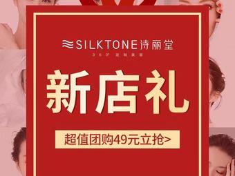 SILKTONE诗丽堂(博雅店)