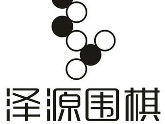 泽源围棋俱乐部(第五郡校区)