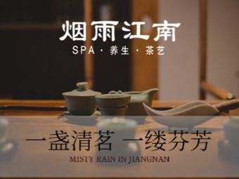 烟雨江南SPA(空港东智选假日店)