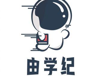 由学纪研习社(万达广场店)