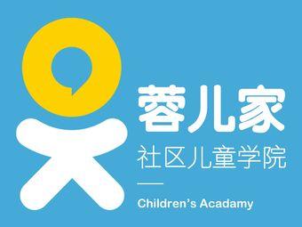 蓉儿家社区儿童学院