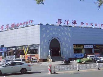 喜洋洋量贩式KTV(大学店)